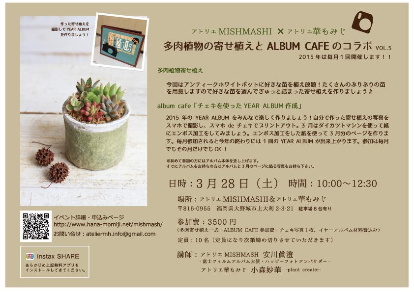 MISHMASHイベント5