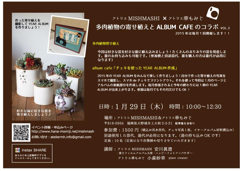 albumcafe3