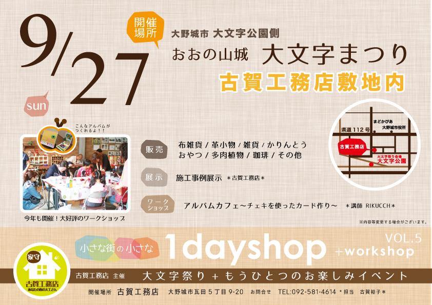 古賀工務店ワンデーショップ2015